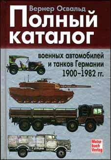 Полный каталог военных автомобилей и танков германии