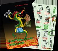 Карманный календарь компании на 2012 г